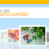 Nintendo 3D Photo Contest