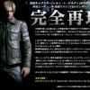 Resident Evil 6 in un edizione molto speciale